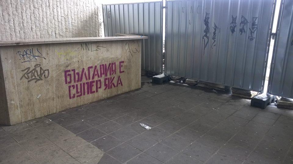 Къде са вандалите от подлеза?