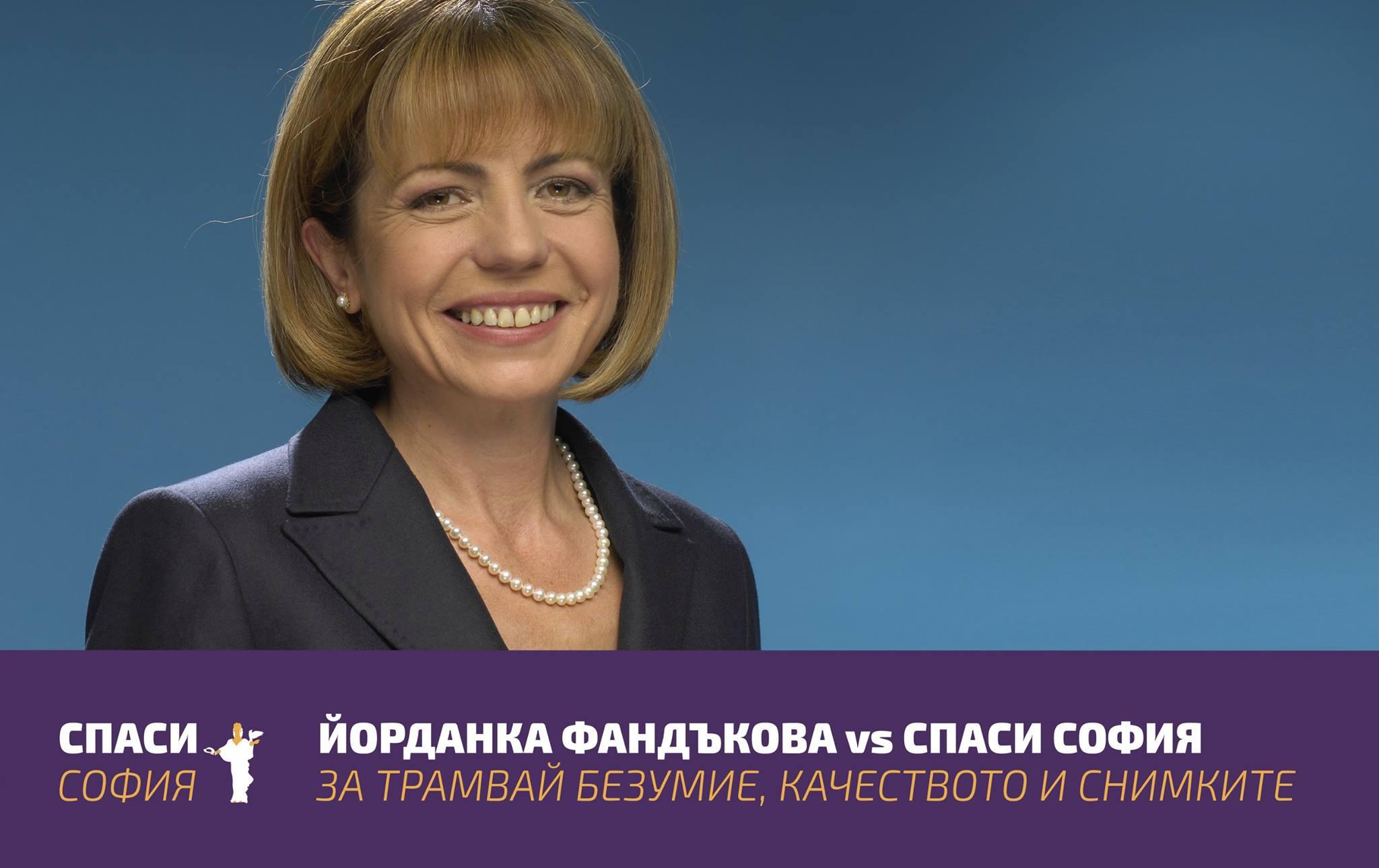 Трамвай Безумие: Фандъкова vs Спаси София