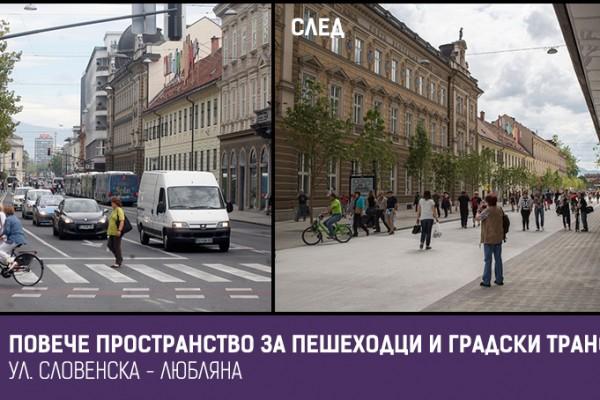 Как Европейската седмица на мобилността да стане софийско ежедневие?