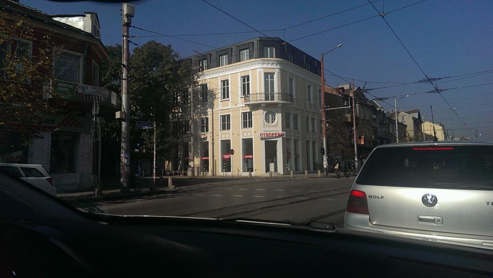 Сграда на бул. Христо Ботев