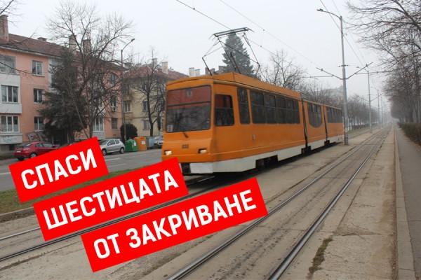 Да спрем унищожението на софийските трамваи