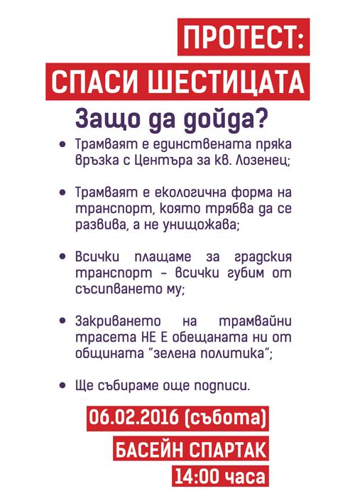 spasi-shestitsata-priziv-protest