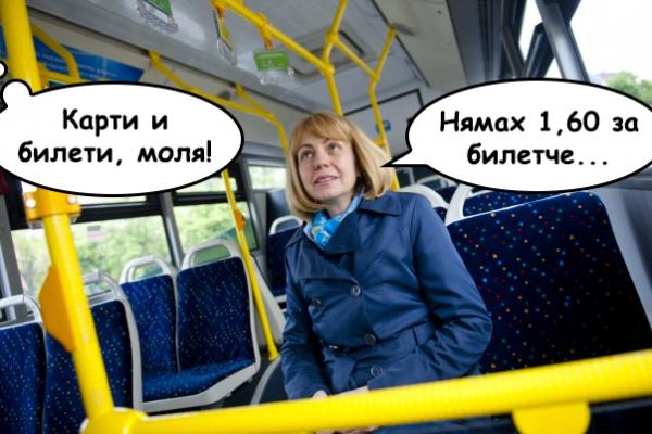 Г-жо Фандъкова, само с метро не става, трябва и акъл