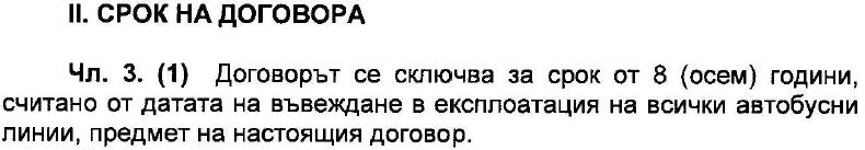 SS3_SrokDogovor