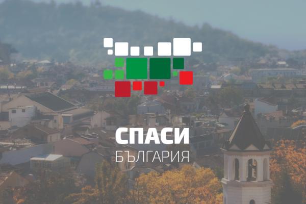 """Представяме ви """"Спаси България"""""""