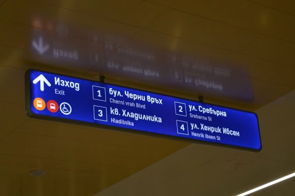 New Sofia Subway Signage