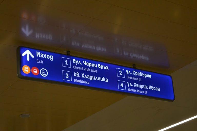 New Sofia Subway Signage