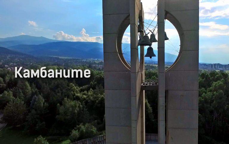 Камбаните – забравеният паметник