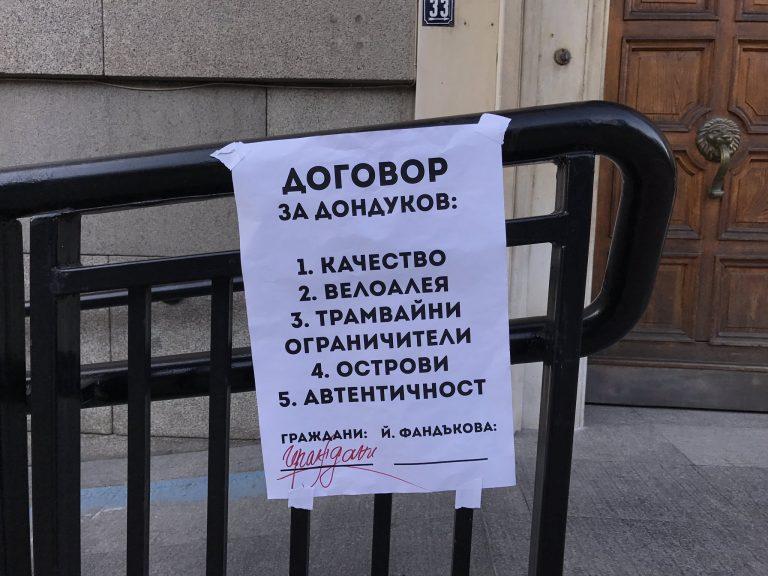 Уважаеми общински съветници, елате на протест