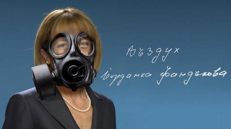 Защо програмата на Общината няма да ни спаси от замърсяването?