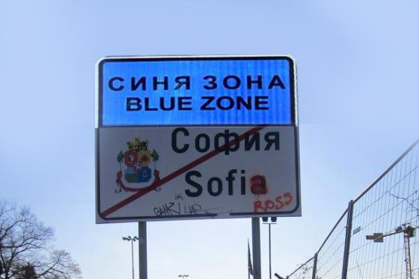 Какво (не) се случва с милионите от Синя и Зелена зона?