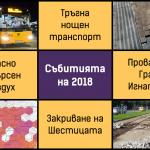 ОБЗОР: Каква беше 2018 г. за София?