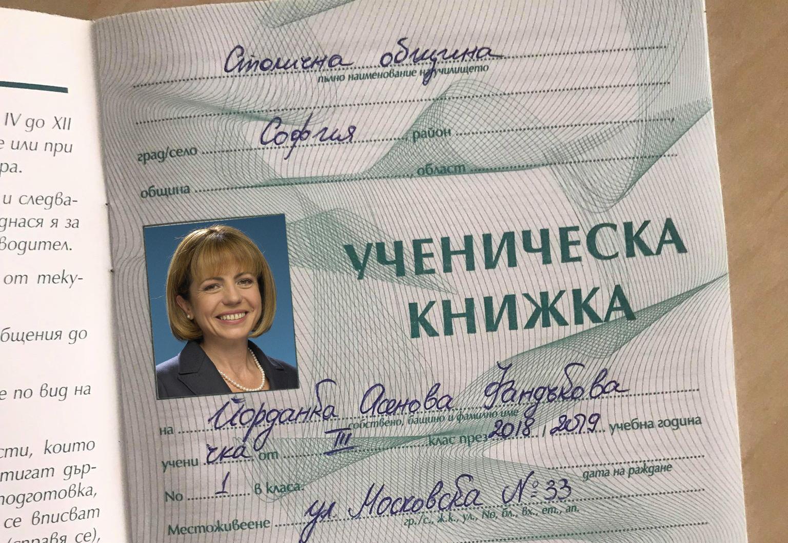 Защо Фандъкова получи 2,80 за третия си мандат?