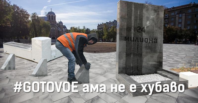 Графа – #GOTOVO е, но не е #HUBAVO. Ще има ли санкции за изпълнителя?