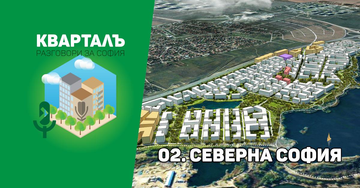 02. Кварталъ – Бъдещето на Северна София