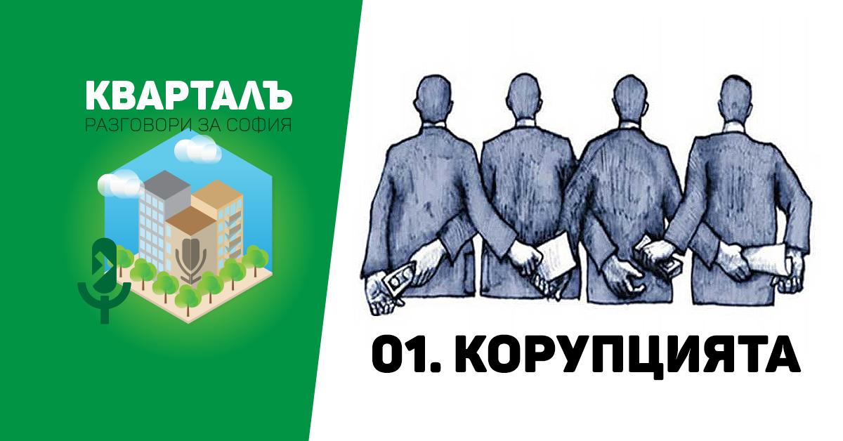 01. Кварталъ – Корупцията в София