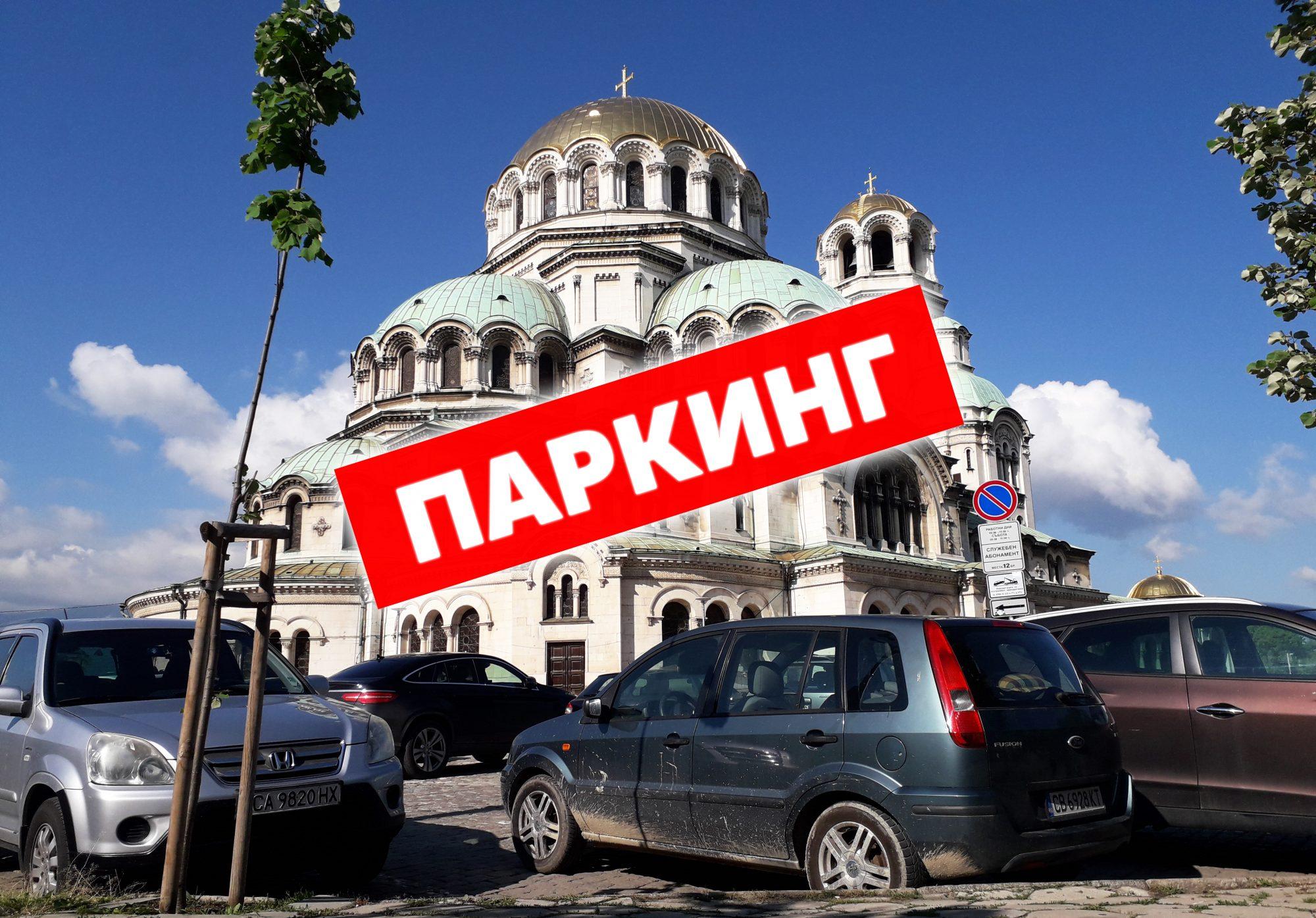 Предвиденият ремонт на пл. Св. Ал. Невски няма да реши нито един проблем