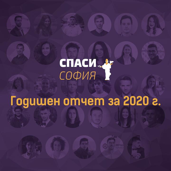 Годишен отчет на Спаси София за 2020 г.