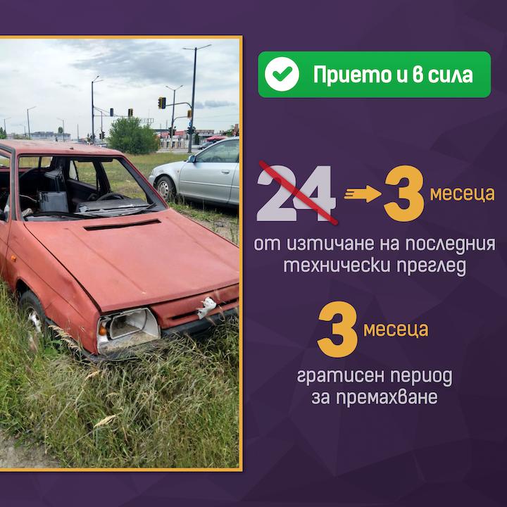 Предложението ни за по-бързо премахване на старите коли е прието