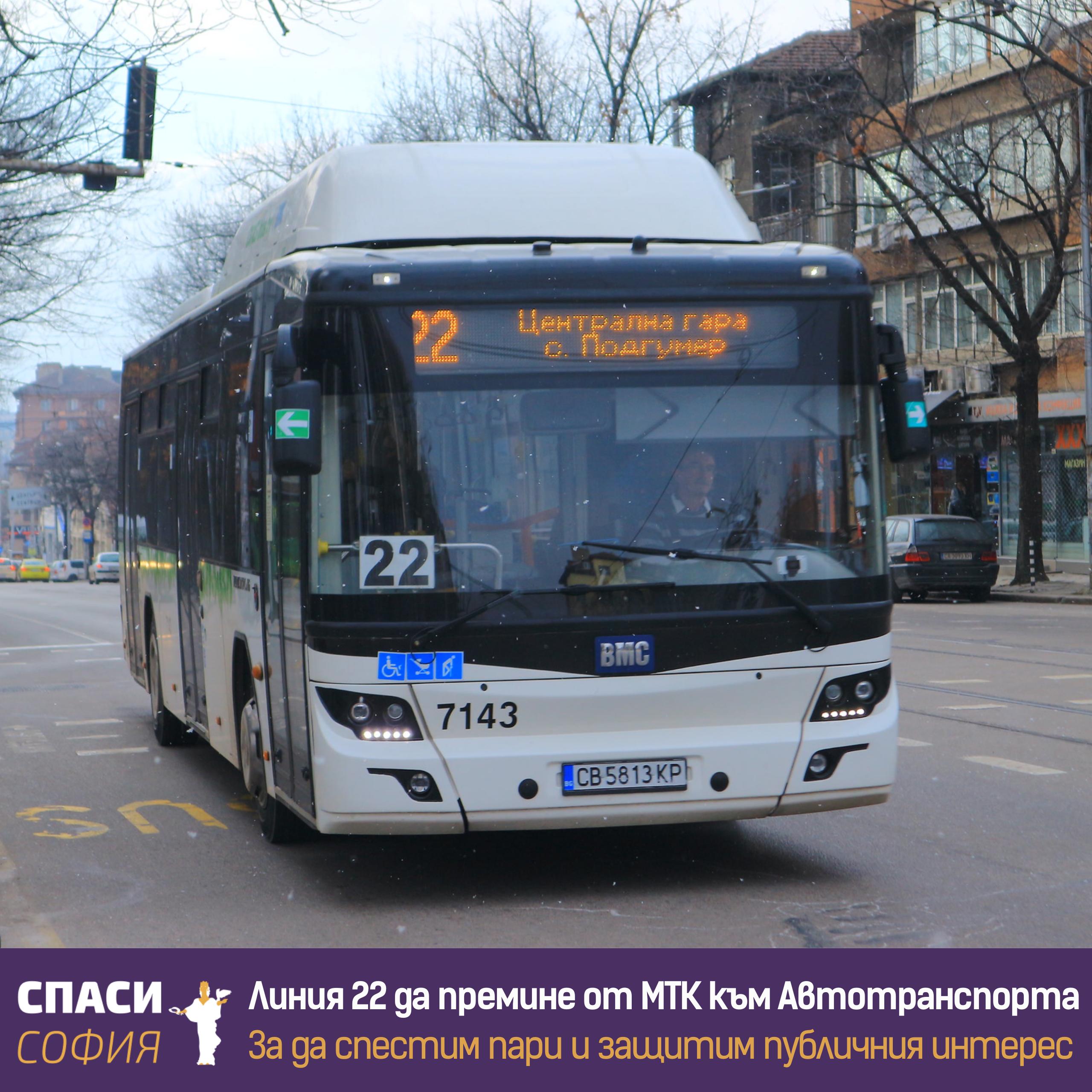 Линия 22 да премине от МТК към Столичния автотранспорт, за да спестим пари и да защитим обществения интерес