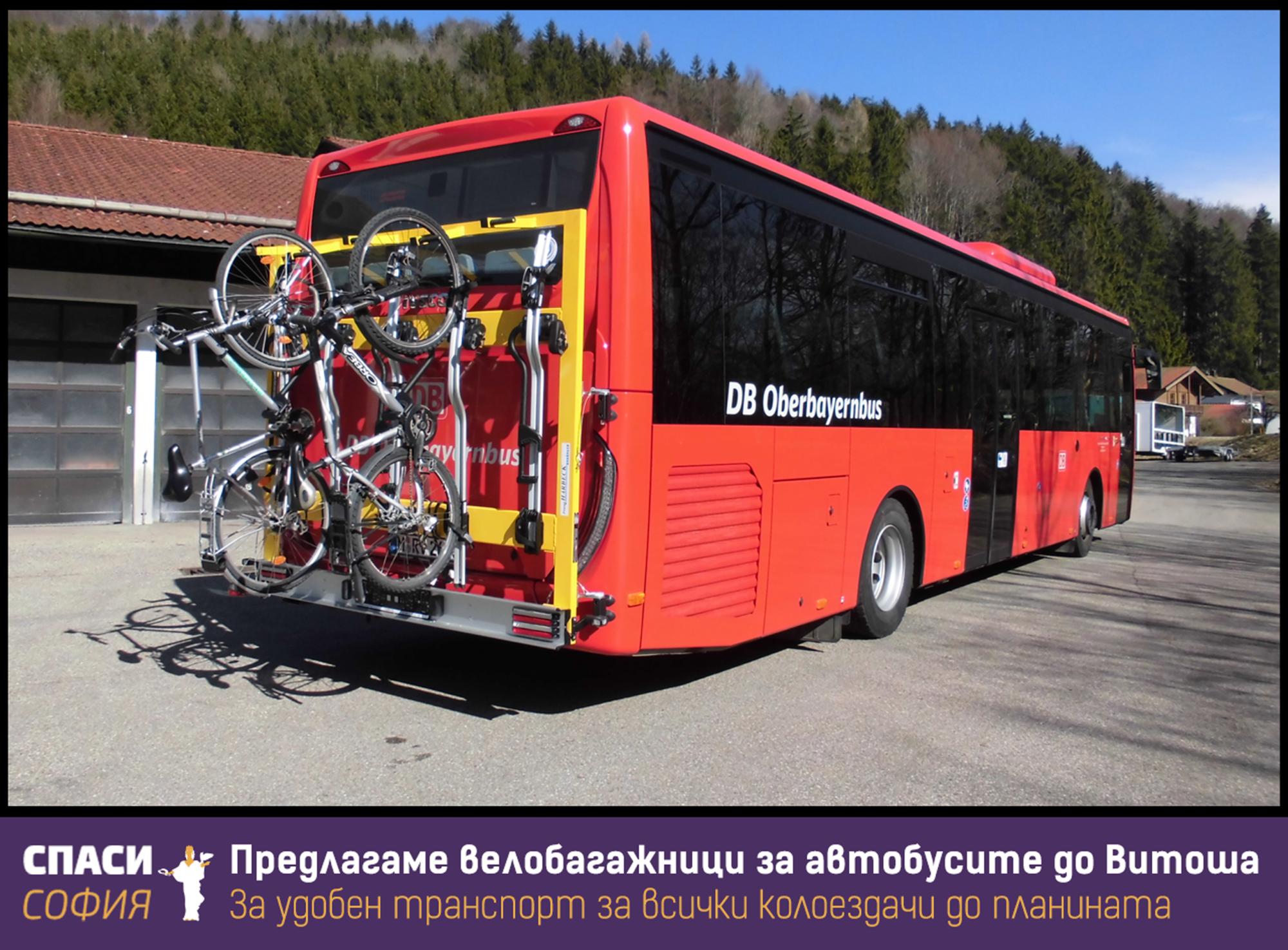 Доклад – поставяне на велобагажници за достъп до Витоша